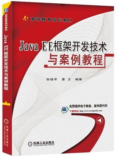 Java EE框架开发技术与案例教程