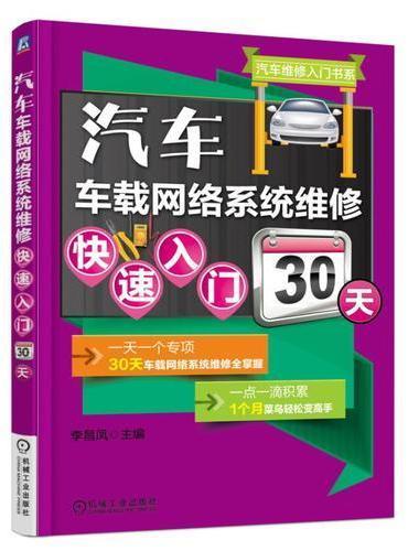 汽车车载网络系统维修快速入门30天