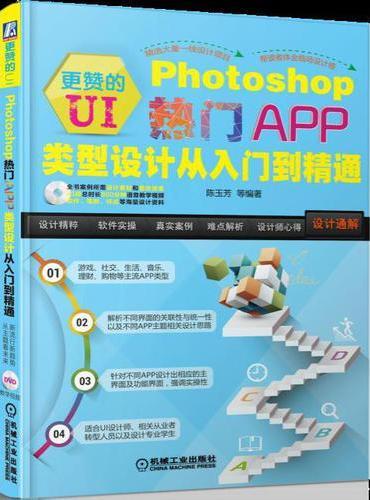 更赞的UI:Photoshop热门APP类型设计从入门到精通