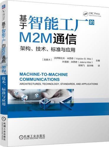 基于智能工厂的M2M通信 架构、技术、标准与应用