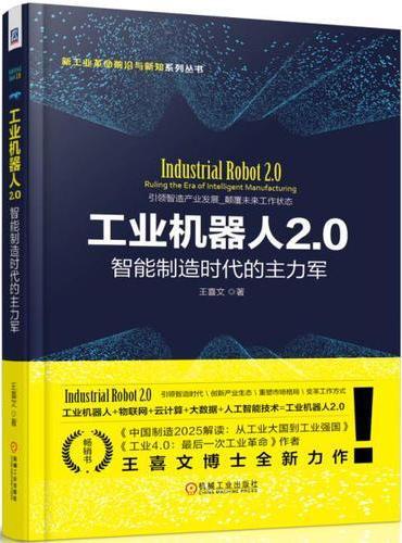 工业机器人2.0:智能制造时代的主力军