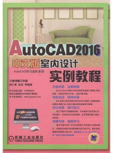 AutoCAD 2016中文版室内设计实例教程