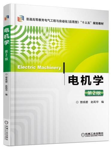 电机学 第2版
