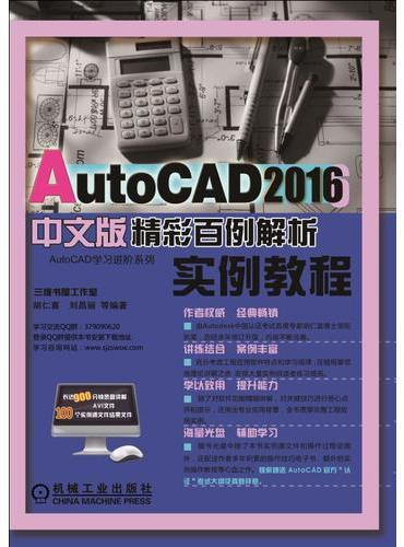 AutoCAD2016中文版精彩百例解析