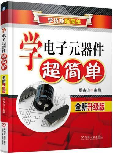 学电子元器件超简单(全新升级版)