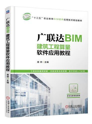 广联达BIM建筑工程算量软件应用教程