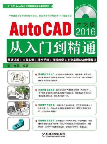 中文版AutoCAD2016从入门到精通