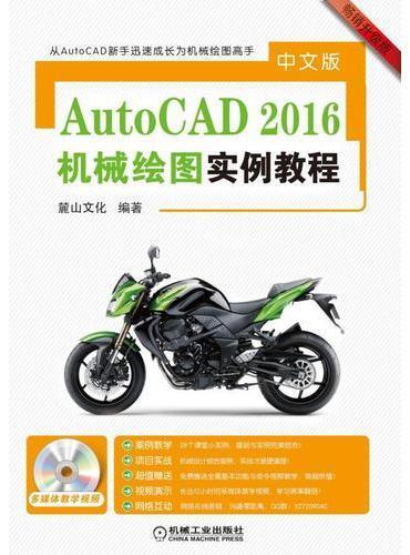 中文版AutoCAD 2016机械绘图实例教程