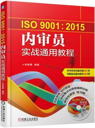 ISO9001:2015内审员实战通用教程