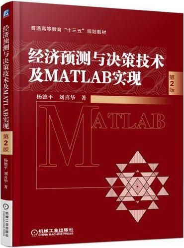 经济预测与决策技术及MATLAB实现 第2版