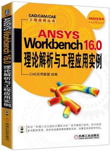 ANSYS Workbench 16.0理论解析与工程应用实例