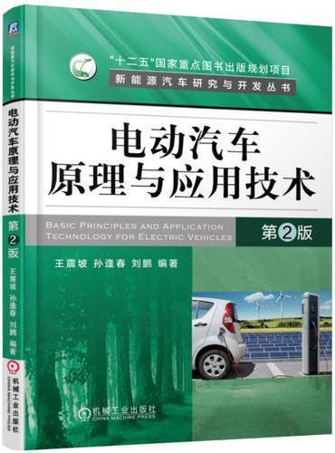 电动汽车原理与应用技术 第2版