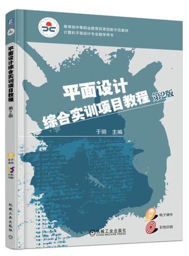 平面设计综合实训项目教程 第2版
