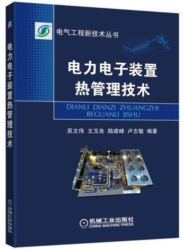 电力电子装置热管理技术
