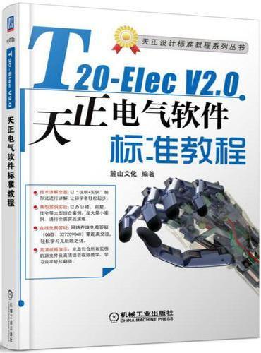 T20-ElecV2.0天正电气软件标准教程