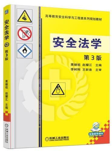 安全法学 第3版