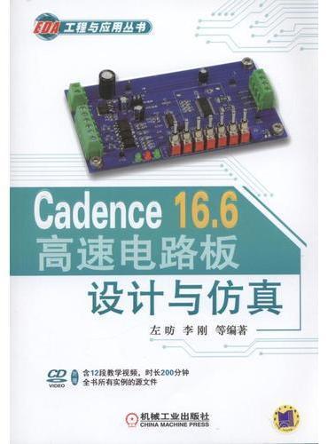 Cadence 16.6高速电路板设计与仿真