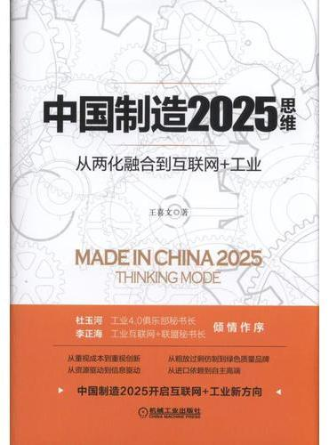 中国制造2025思维:从两化融合到互联网+工业