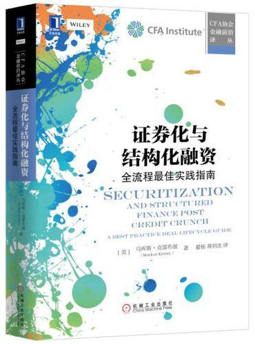 证券化与结构化融资:全流程最佳实践指南