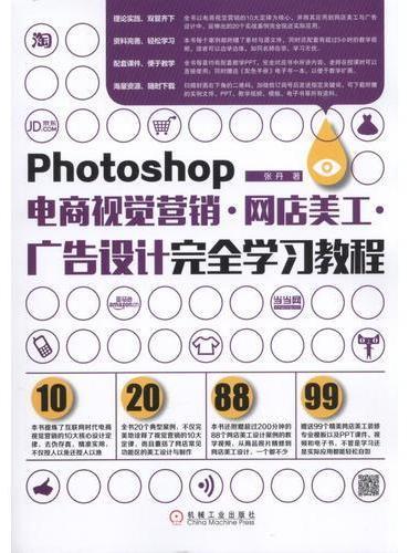 Photoshop电商视觉营销 网店美工 广告设计完全学习教程