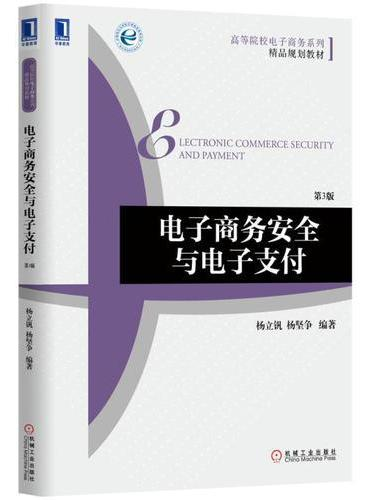 电子商务安全与电子支付(第3版)