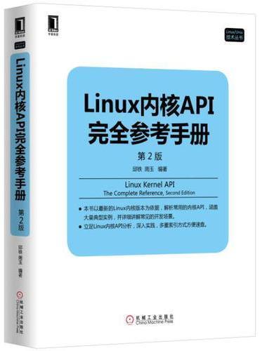 Linux内核API完全参考手册 第2版