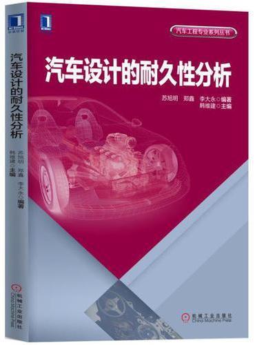 汽车设计的耐久性分析