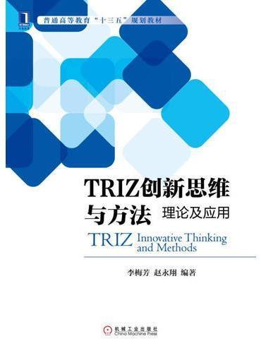 TRIZ创新思维与方法:理论及应用
