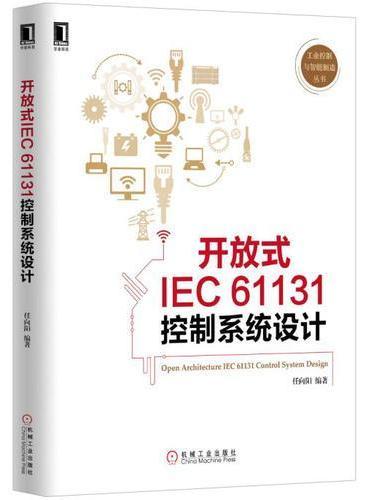 开放式IEC61131控制系统设计
