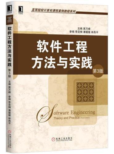 软件工程方法与实践 第3版