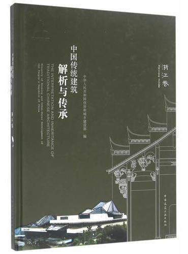中国传统建筑解析与传承 浙江卷