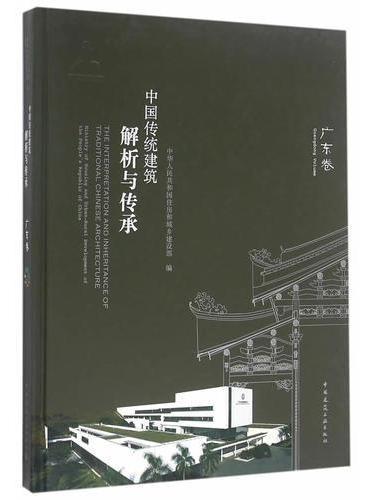 中国传统建筑解析与传承 广东卷