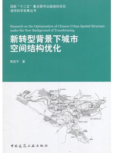 新转型背景下城市空间结构优化