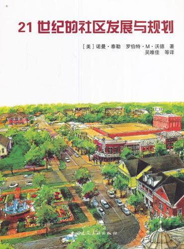 21世纪的社区发展与规划
