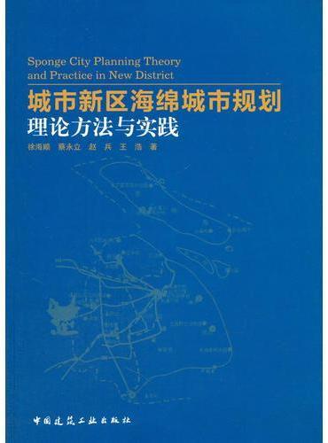 城市新区海绵城市规划理论方法与实践