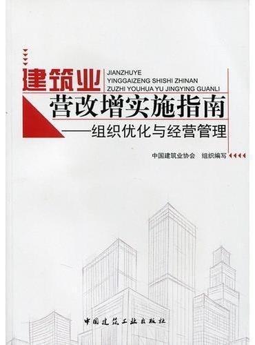 建筑业营改增实施指南——组织优化与经营管理