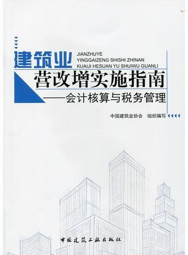 建筑业营改增实施指南——会计核算与税务管理