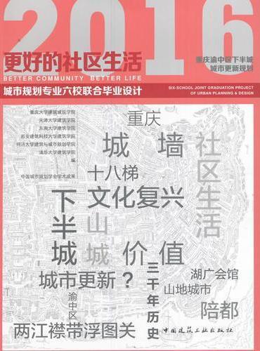 更好的社区生活:重庆渝中区下半城城市更新规划