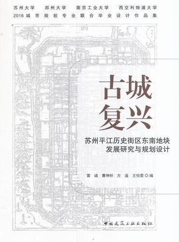 古城复兴:苏州平江历史街区东南地块发展研究与规划设计