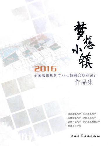 梦想小镇:2016全国城市规划专业七校联合毕业设计作品集