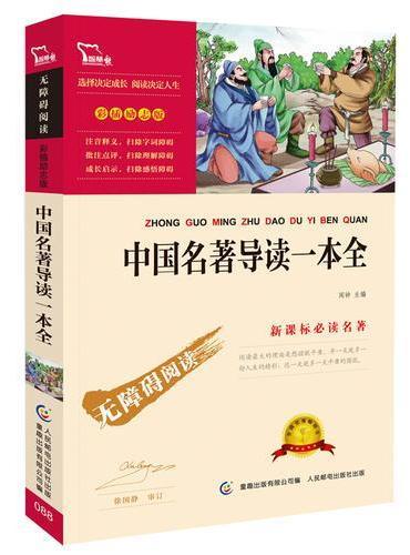 中国名著导读一本全 新课标必读名著 彩插励志版
