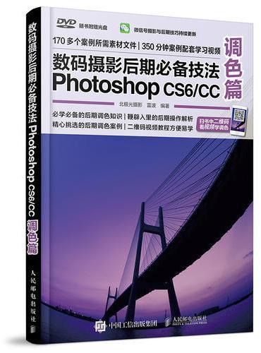 数码摄影后期必备技法Photoshop CS6/CC 调色篇