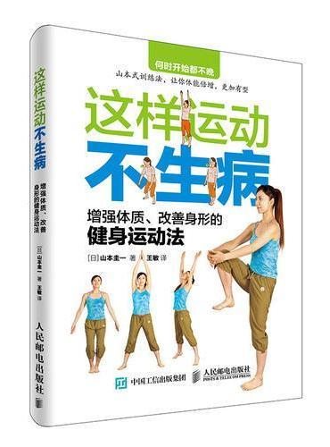 这样运动不生病 增强体质、改善身形的健身运动法