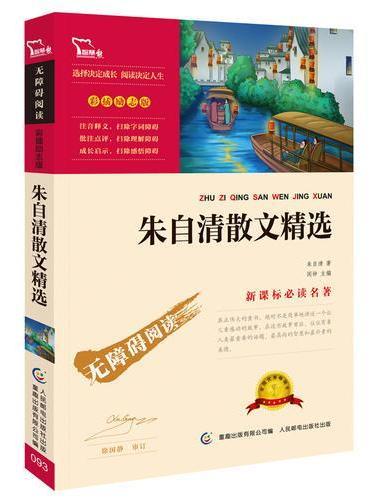 朱自清散文精选 新课标必读名著 彩插励志版