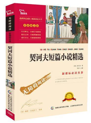 契诃夫短篇小说精选 新课标必读名著 彩插励志版