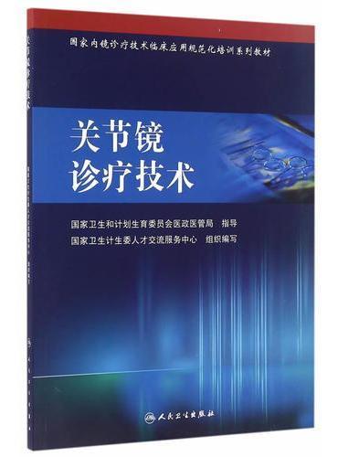 国家内镜诊疗技术临床应用规范化培训系列教材·关节镜诊疗技术