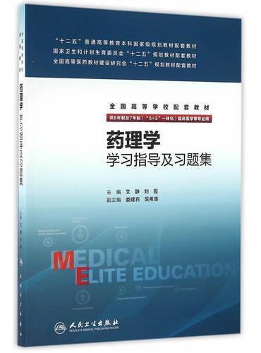 药理学学习指导及习题集(八年制配套)