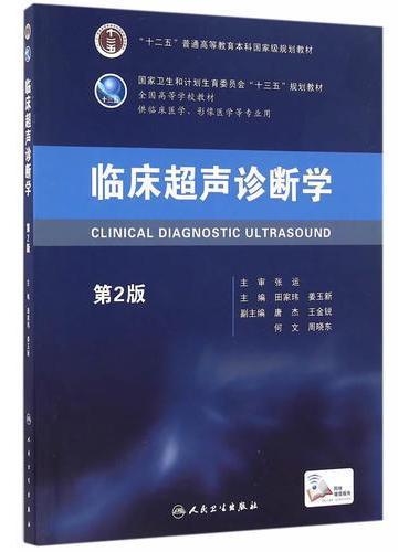 临床超声诊断学(第2版/本科临床/配增值)