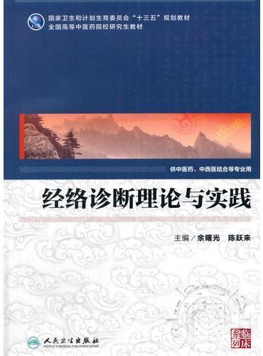 经络诊断理论与实践(中医药研究生)