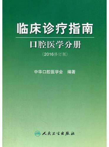 临床诊疗指南  口腔医学分册(2016修订版)